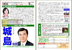 牧山ひろえ・プレス民主9月版