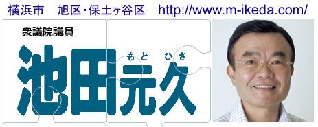 神奈川6区 池田元久さん