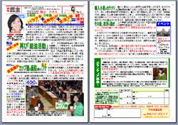 牧山ひろえ・プレス民主2008年12月版
