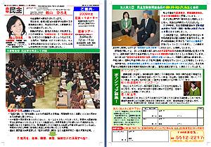 牧山ひろえ・プレス民主2009年2月